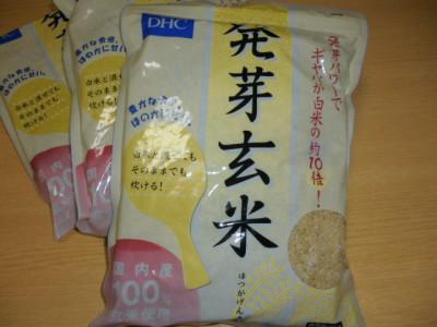 DHC発芽玄米